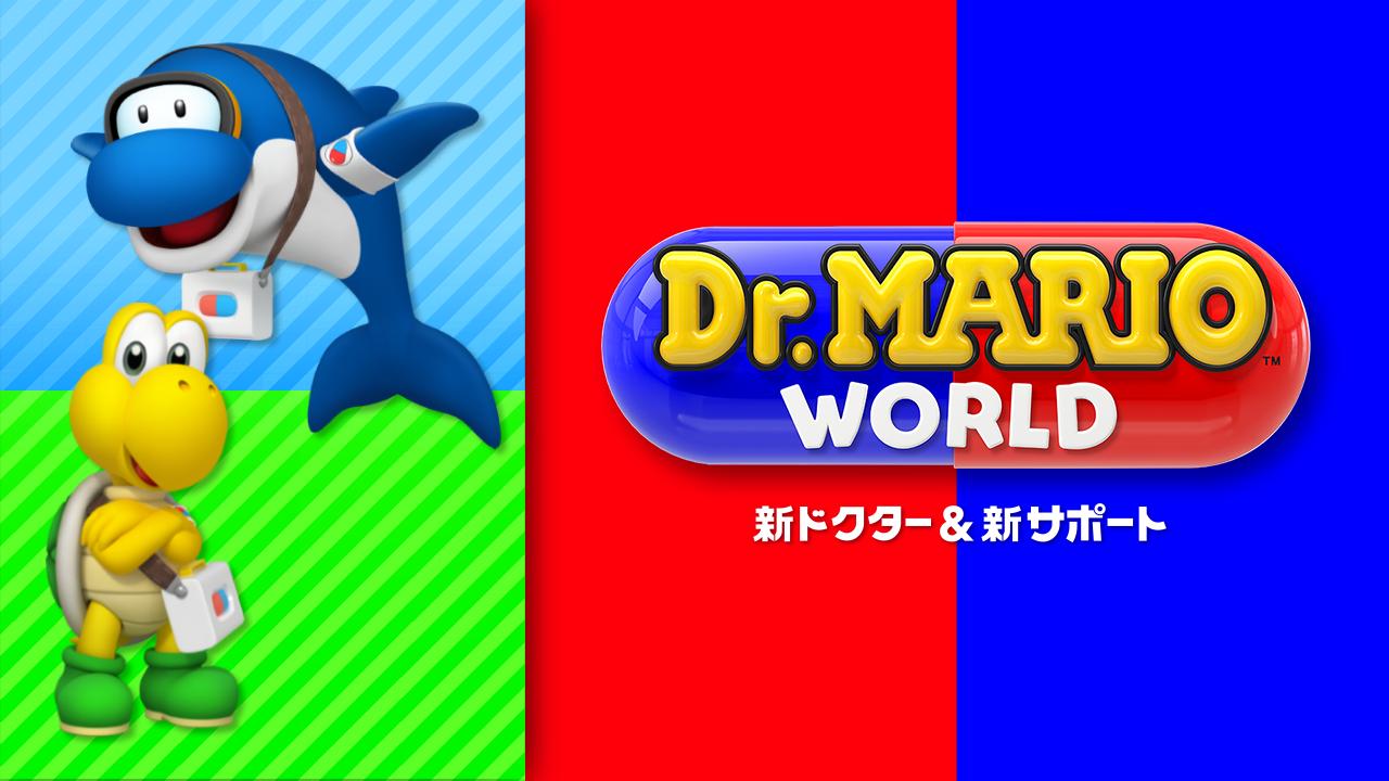 ドクター マリオ ワールド